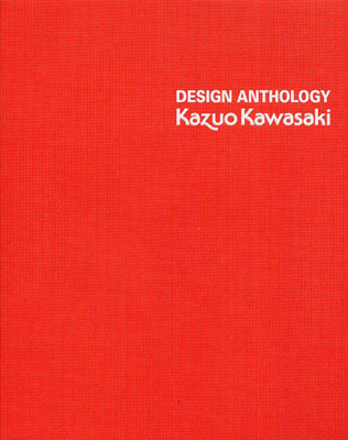 Design Anthology of Kazuo Kawasaki_01.jpg